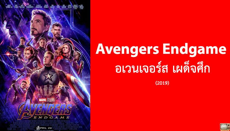 "À¸£ À¸§ À¸§ Avengers Endgame À¸à¹€à¸§à¸™à¹€à¸ˆà¸à¸£ À¸ª À¹€à¸œà¸"" À¸ˆà¸¨ À¸ 2019 À¸"" À¸— À¸‡à¸§ À¸™"