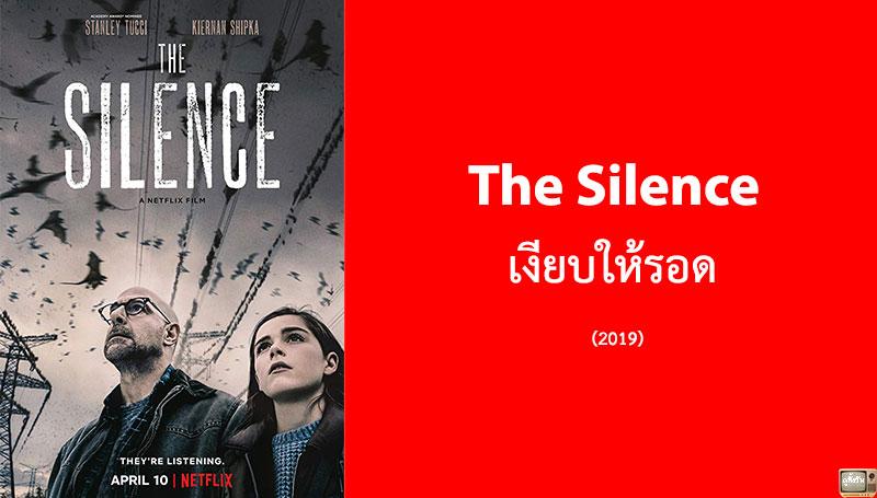 รีวิว The Silence เงียบให้รอด (2019)