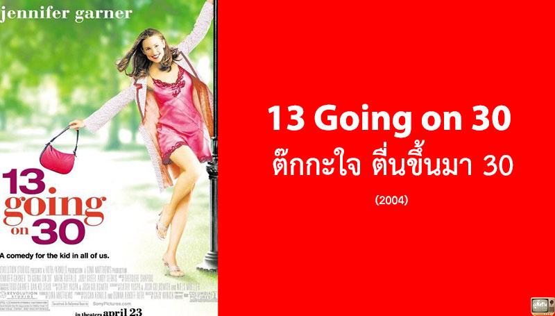 รีวิว 13 Going on 30 ต๊กกะใจ ตื่นขึ้นมา 30 (2004)