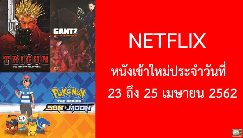 Netflix หนังเข้าใหม่ 23 ถึง 25 เมษายน 2019