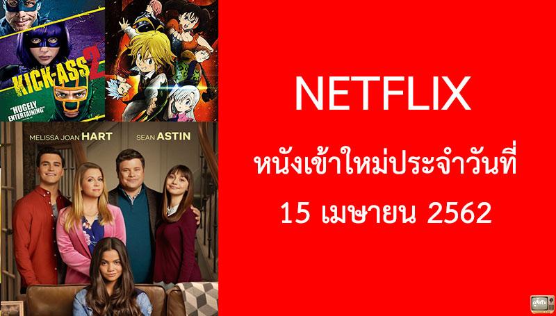 Netflix หนังเข้าใหม่ 15 เมษายน 2019