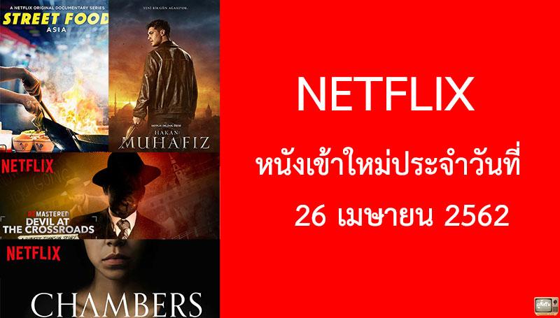 Netflix หนังเข้าใหม่ 26 เมษายน 2019