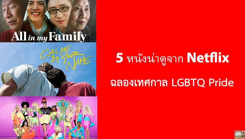 5 หนังน่าดูจาก Netflix ฉลองเทศกาล LGBTQ Pride