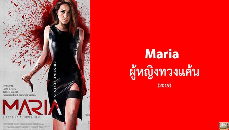 รีวิว Maria ผู้หญิงทวงแค้น (2019)