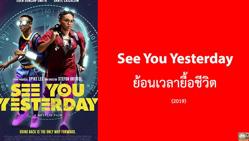 See You Yesterday ย้อนเวลายื้อชีวิต