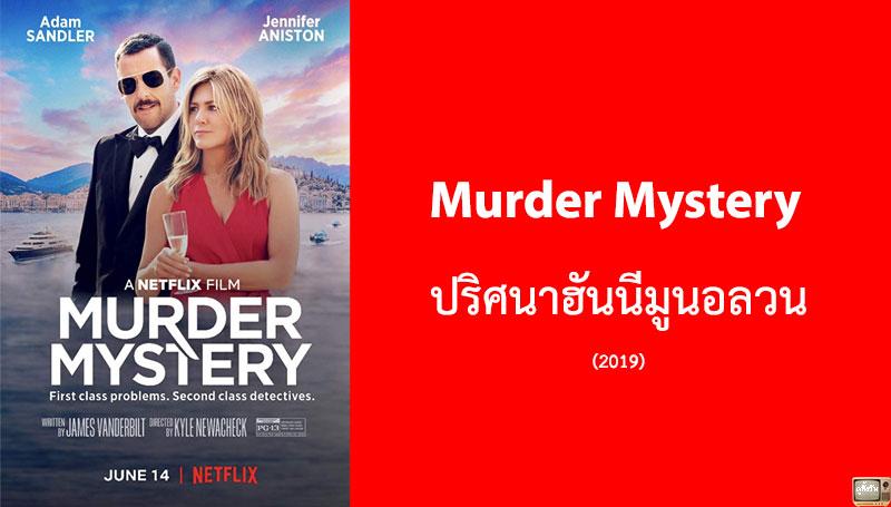 รีวิว Murder Mystery ปริศนาฮันนีมูนอลวน (2019)