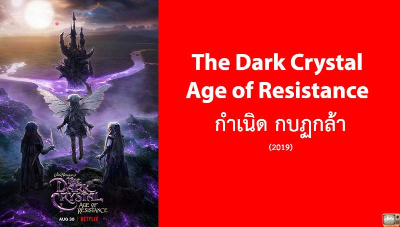 รีวิว The Dark Crystal Age of Resistance เดอะดาร์กคริสตัล กำเนิด กบฏกล้า