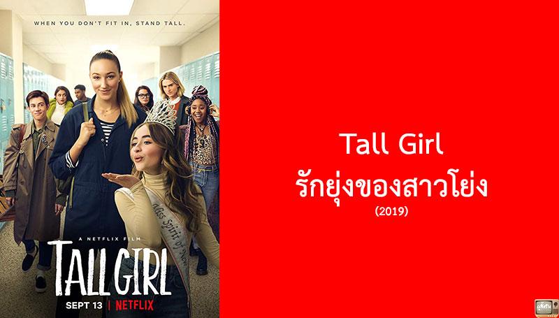 Tall Girl รักยุ่งของสาวโย่ง
