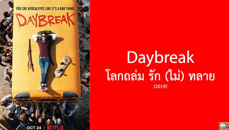 รีวิว Daybreak โลกถล่ม รัก (ไม่) ทลาย
