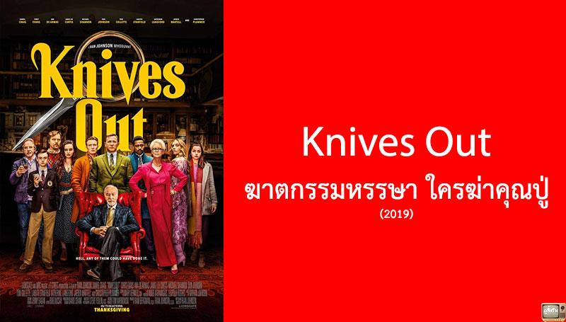 รีวิว Knives Out ฆาตกรรมหรรษา ใครฆ่าคุณปู่