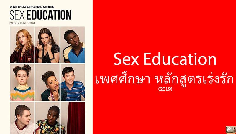 Sex Education เพศศึกษา รักสูตรเร่งรัก ซีซั่น 2