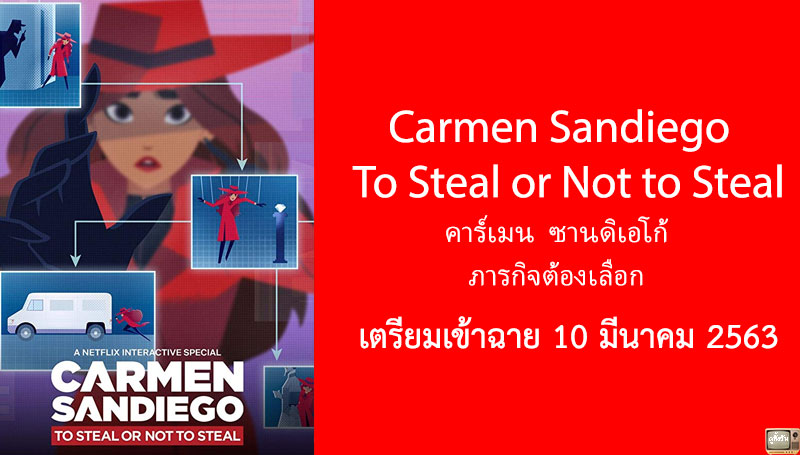 Carmen Sandiego To Steal or Not to Steal