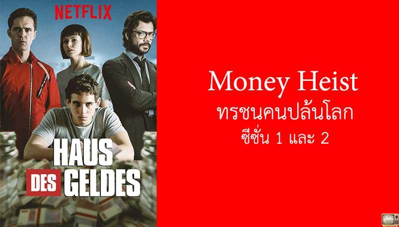 รีวิว Money Heist ทรชนคนปล้นโลก ซีซั่น 1 และ 2 จาก Netflix