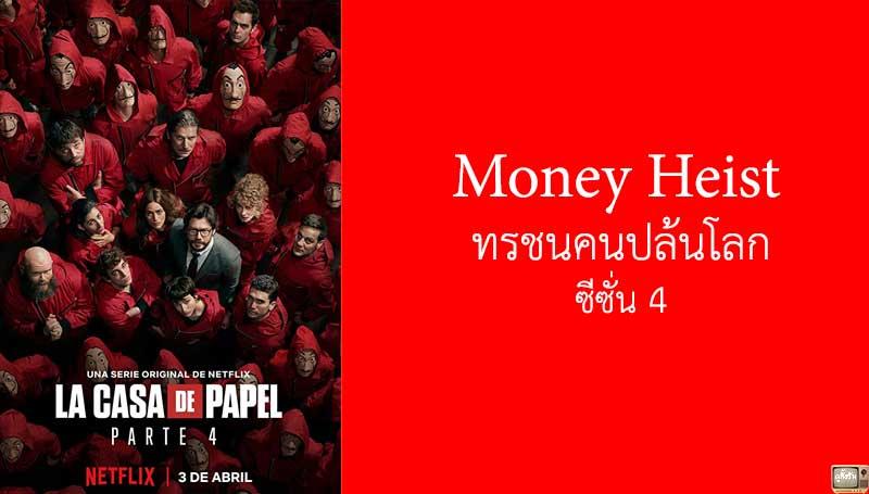 Money Heist ทรชนคนปล้นโลก ซีซั่น 4