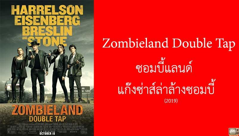 Zombieland Double Tap ซอมบี้แลนด์ แก๊งซ่าส์ล่าล้างซอมบี้