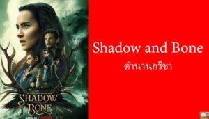Shadow and Bone ตำนานกรีชา